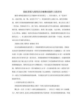 浅析苏轼与周邦彦在咏物词创作上的异同.doc