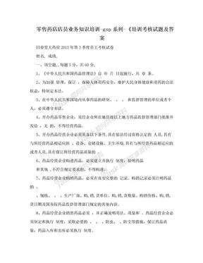 零售药店店员业务知识培训-gsp系列-《培训考核试题及答案.doc