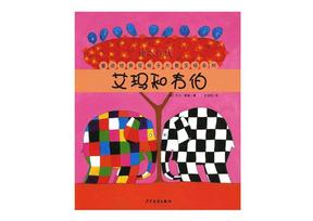 花格子大象艾玛-艾玛和韦伯.pdf