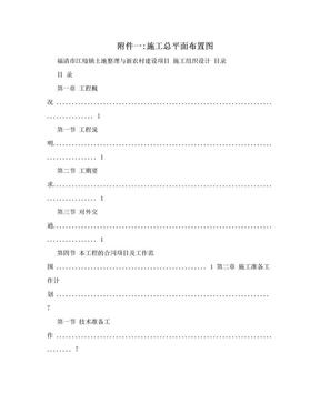 附件一:施工总平面布置图.doc