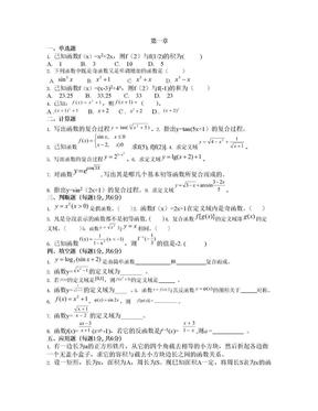 高数600题库全题.doc