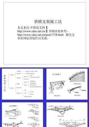 拱桥支架施工法(www.cdsc.net.cn).ppt
