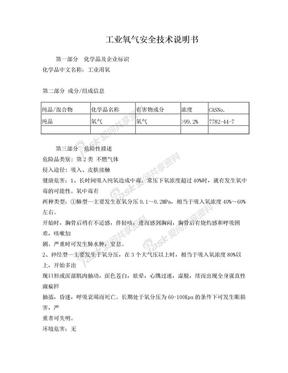 工业氧气安全技术说明书.doc