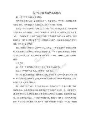 高中学生自我总结范文精选.doc