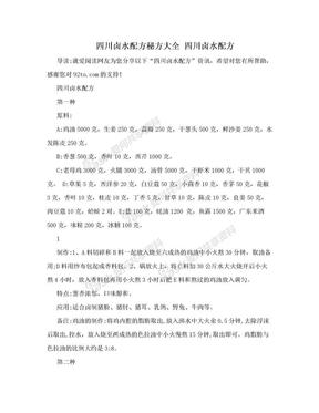 四川卤水配方秘方大全 四川卤水配方.doc
