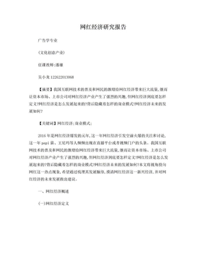 网红经济研究报告.doc