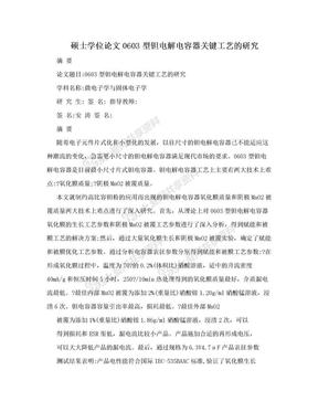 硕士学位论文0603型钽电解电容器关键工艺的研究.doc