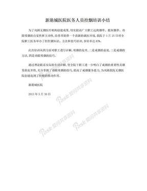 新港城医院医务人员控烟培训小结.doc