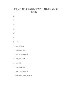 消防工程施工组织设计方案.doc