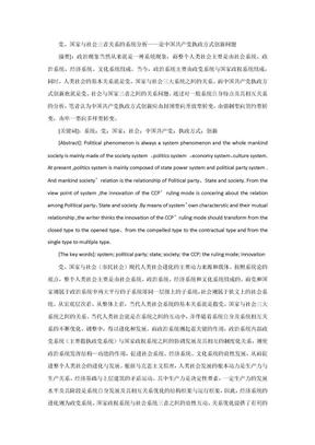 党、国家与社会三者关系的系统分析.docx
