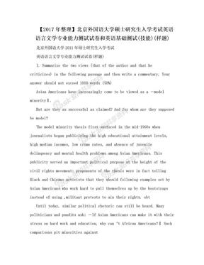 【2017年整理】北京外国语大学硕士研究生入学考试英语语言文学专业能力测试试卷和英语基础测试(技能)(样题).doc