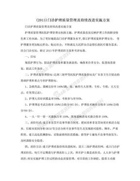 (2013)门诊护理质量管理及持续改进实施方案.doc
