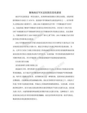 探询南京军区总医院信息化建设.doc