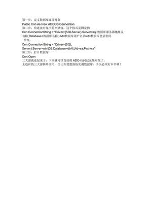 VB连接SQLserver数据库的三大步.doc