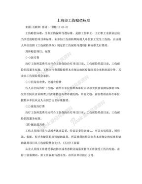 上海市工伤赔偿标准.doc