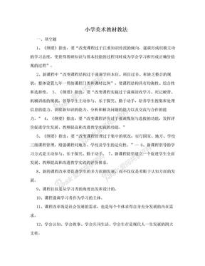 小学美术教材教法.doc