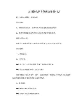 幼儿园秋天教案苏州快乐游.doc