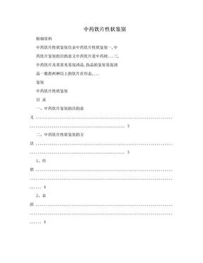 中药饮片性状鉴别.doc