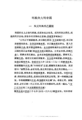 《明教与大明帝国》.pdf