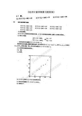 经济计量学精要习题答案.doc
