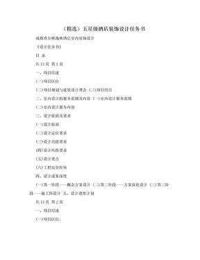 (精选)五星级酒店装饰设计任务书.doc