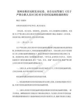 郑州市教育局转发市纪委文件.doc