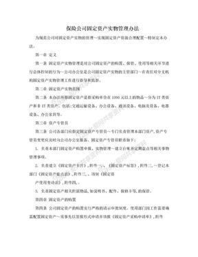保险公司固定资产实物管理办法.doc