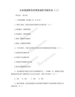 企业集团财务管理形成性考核作业(三).doc
