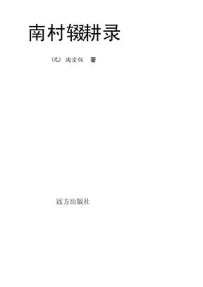 中华孤本密笈 南村辍耕录.pdf