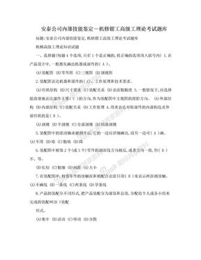 安泰公司内部技能鉴定-机修钳工高级工理论考试题库.doc