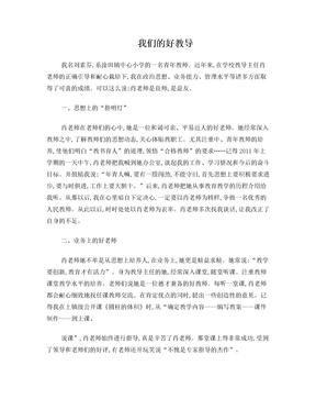 辅导青年教师材料.doc