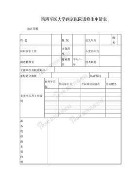 第四军医大学西京医院进修生申请表.doc