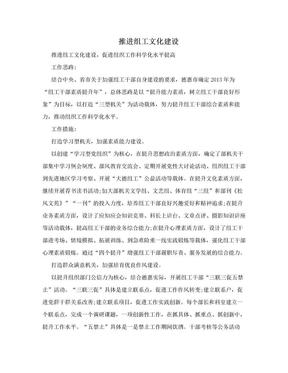 推进组工文化建设.doc