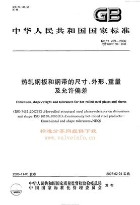 GB709-2006 热轧钢板和钢带的尺寸、外形、重量及允许偏差.pdf