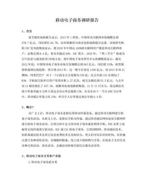 移动电子商务调研报告.doc