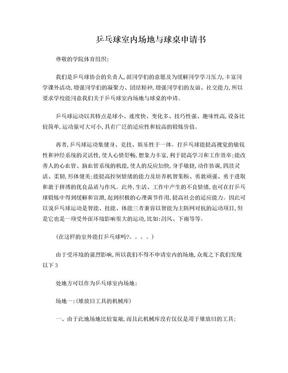 关于申请室内乒乓球场地与球桌报告.doc