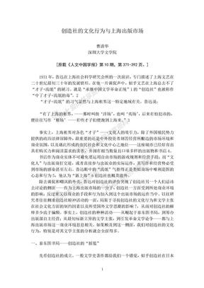 曹清华:创造社的文化行为与上海出版市场.doc