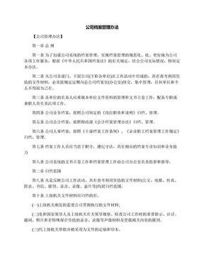 公司档案管理办法.docx