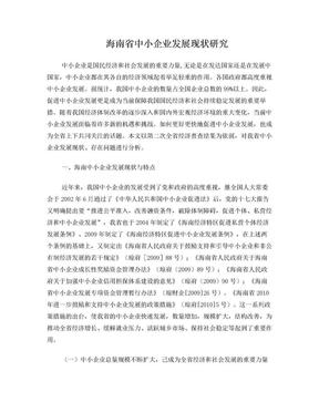 海南省中小企业发展现状研究.doc