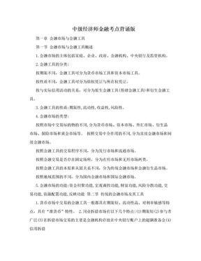 中级经济师金融考点背诵版.doc