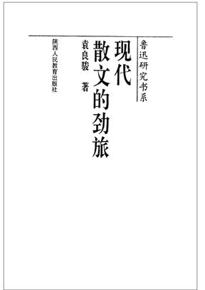 袁良骏 现代散文的劲旅.doc