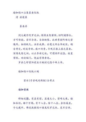 瑜伽焰口注集纂要仪轨.doc