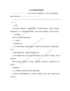 公司采购管理流程.doc