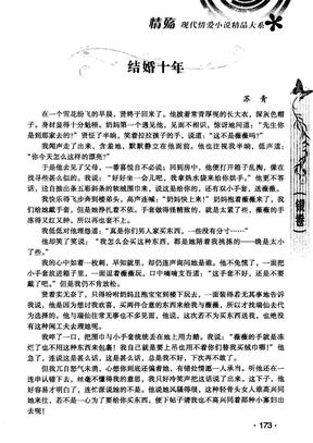结婚十年  苏青.pdf