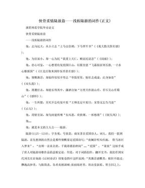俠骨柔情陸放翁——淺析陸游的詞作(正文).doc