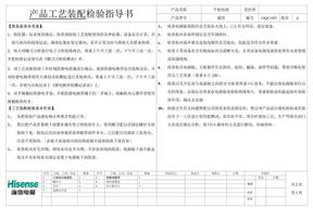 产品工艺装配检验指导书.doc