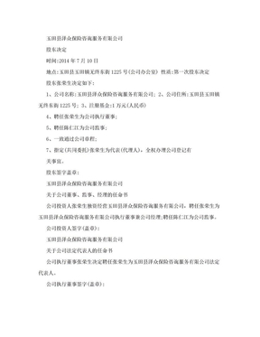 董事、监事和经理的任职文件.doc