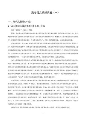 2020届高考语文模拟试卷及详细答案解析(共十套).doc