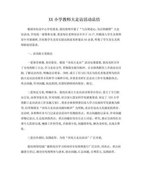 XXX小学教师大走访活动总结.doc