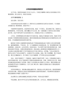 小学生歌颂祖国演讲稿范文.docx